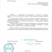 Офис Солюшнз