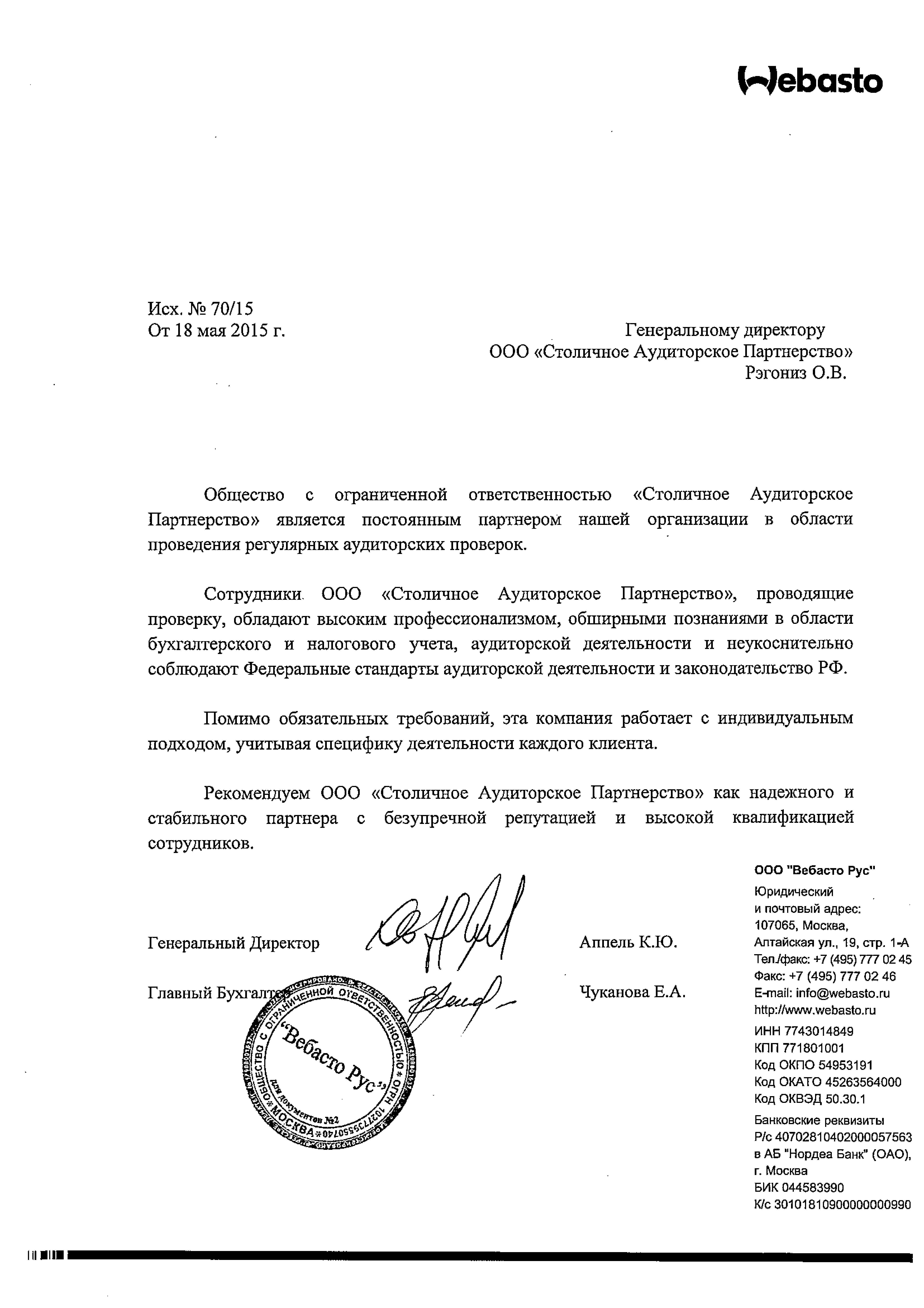 Вебасто_Рус